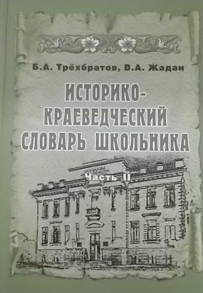 Историко-краеведческий словарь школьника. Часть 2
