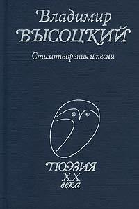 Высоцкий В. Высоцкий Стихотворения и песни