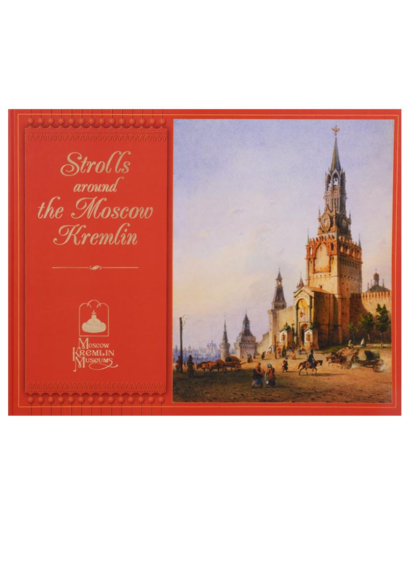 Прогулки по Московскому Кремлю / Strolls around the Moscou Kremlin (на английском языке)