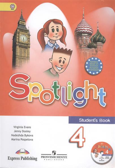 Английский язык. 4 класс. Учебник (+CD)