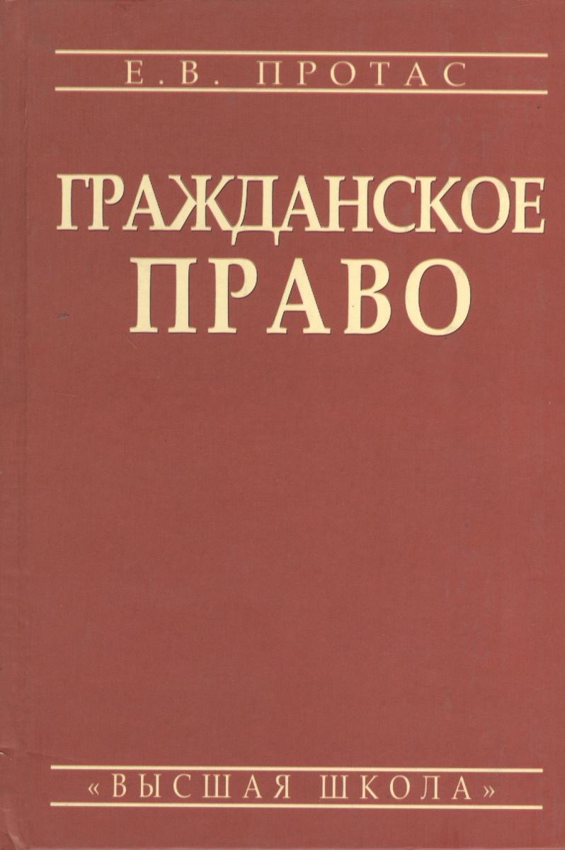 Протас Е. Гражданское право. Учебник учебники проспект гражданское право учебник том 2 2 е изд