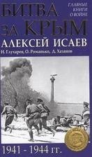 Битва за Крым. 1941-1944 гг.