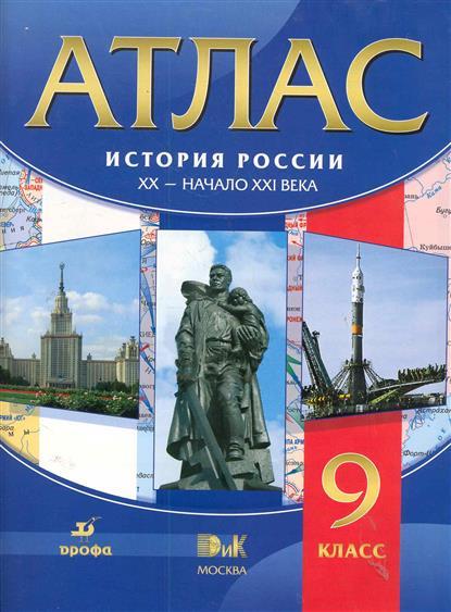 Атлас История России 20- нач. 21 вв. 9 кл.