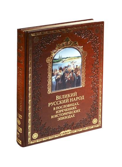 Великий русский народ в пословицах, поговорках и исторических эпизодах
