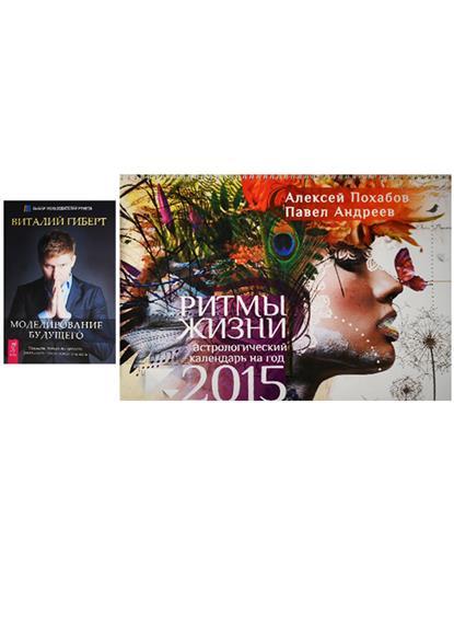 Ритмы жизни: астрологический календарь на 2015 год + Моделирование будущего (комплект из 2-х книг в упаковке)