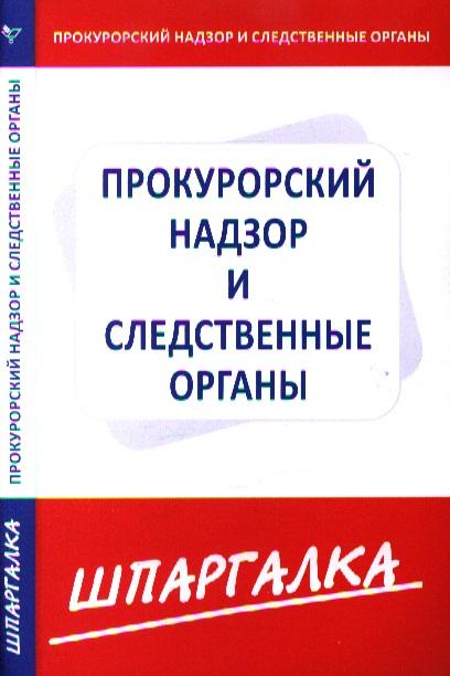 Шпаргалка по прокурорскому надзору и следственным органам