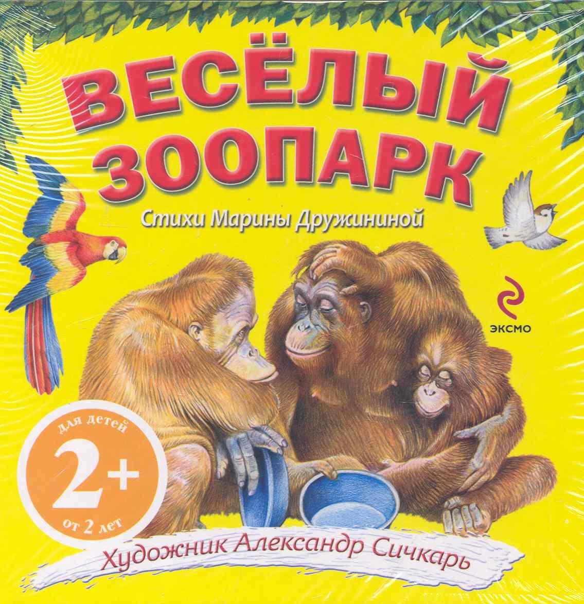 Дружинина М. Веселый зоопарк