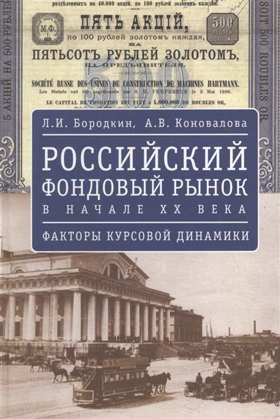 Бородкин Л., Коновалова А. Российский фондовый рынок в начале XX века. Факторы курсовой динамики