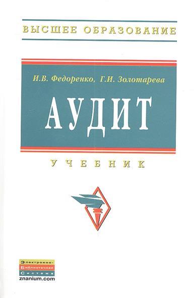 Федоренко И., Золотарева Г. Аудит. Учебник а д шеремет в п суйц аудит учебник