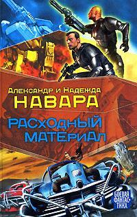 Навара А. Расходный материал куплю авто ниссан навара 2005