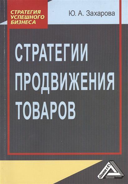 Стратегии продвижения товаров. 2-е издание