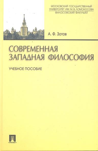 Зотов А. Современная западная философия Учеб.пос. зотов а современная западная философия