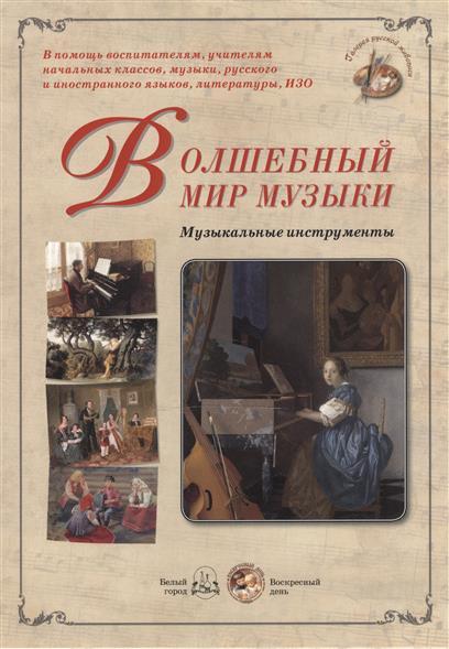 Волшебный мир музыки. Музыкальные инструменты (набор репродукций картин) волшебный мир музыки музыкальные инструменты набор репродукций картин