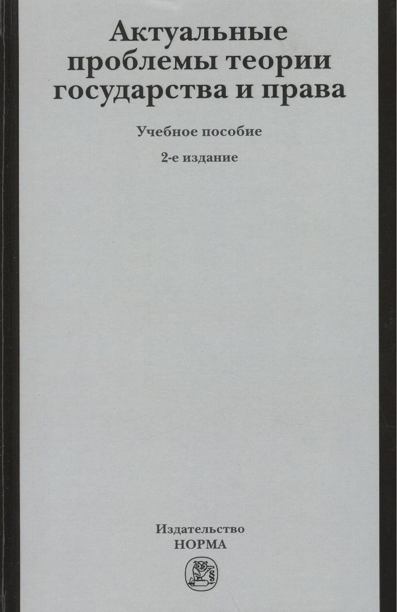 Шагиева Р. (ред.) Актуальные проблемы теории государства и права Учеб. пос.