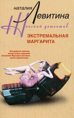 Левитина Н. Экстремальная Маргарита наталия левитина экстремальная маргарита