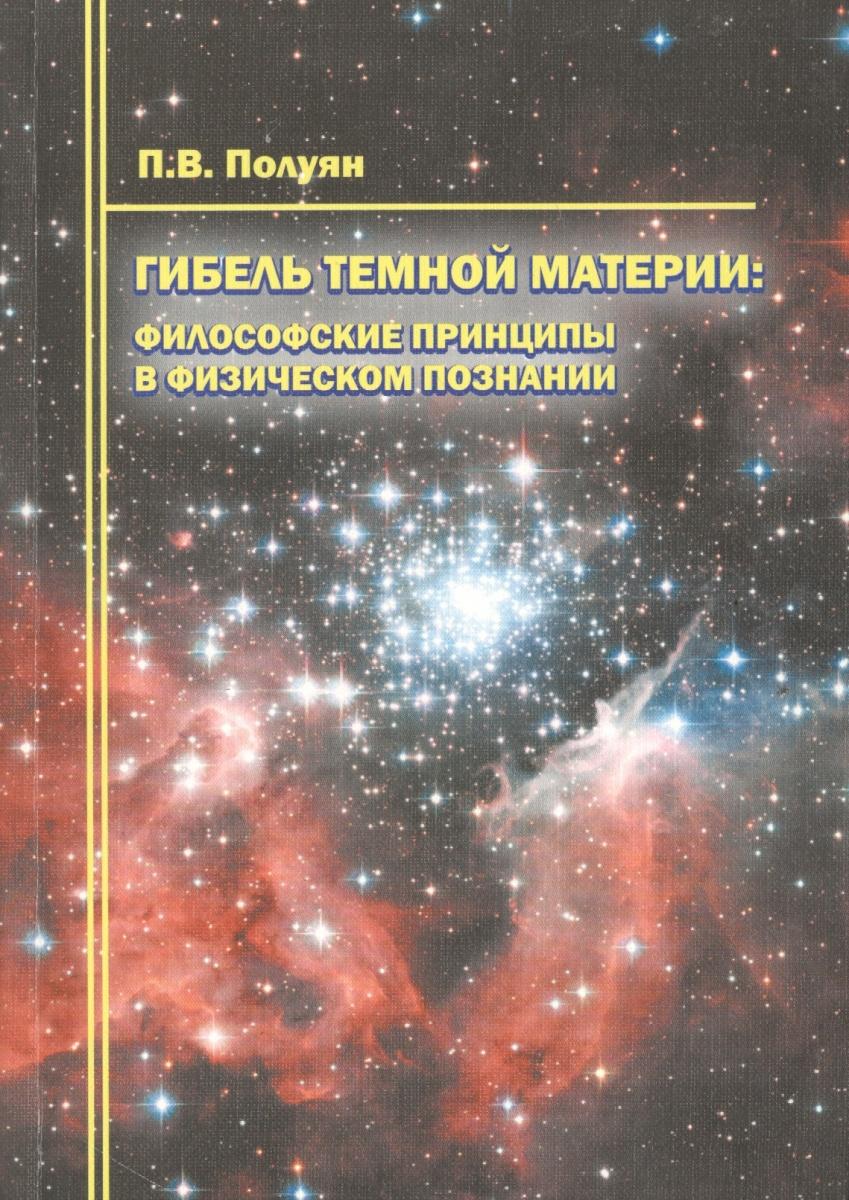Полуян П. Гибель темной материи: философские принципы в физическом познании