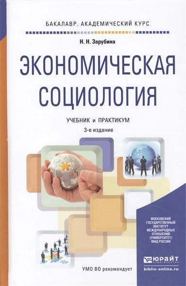 Экономическая социология. Учебник и практикум для академического бакалавриата. 3-е издание