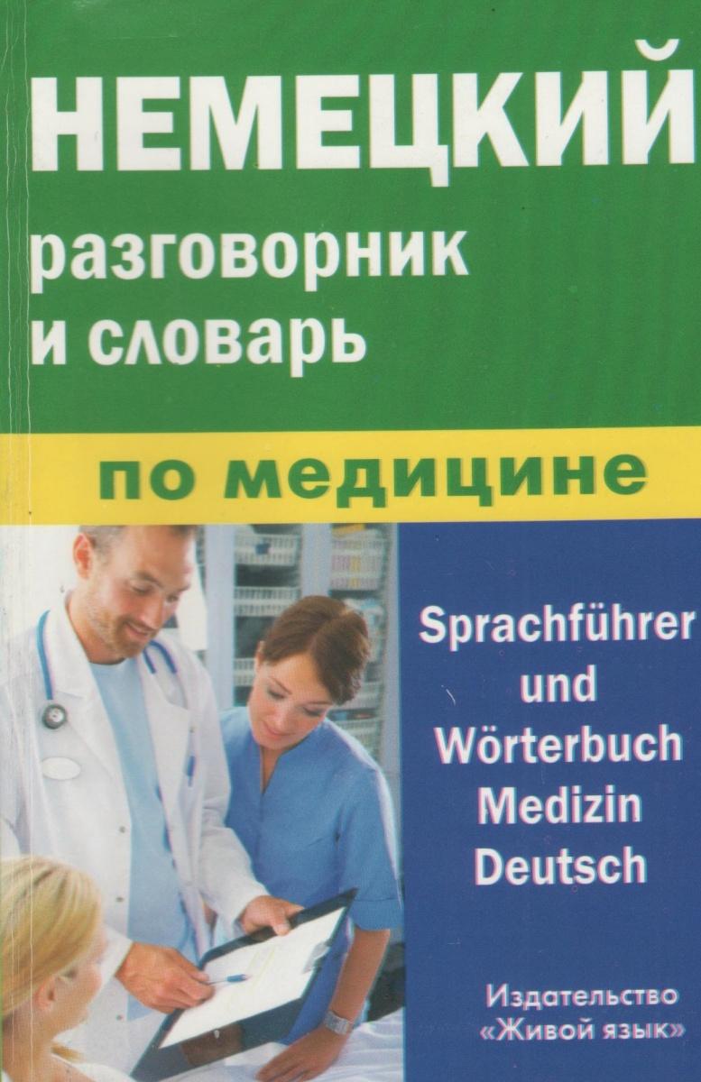 Никишова Е. Немецкий разговорник и словарь по медицине немецкий разговорник и словарь аудиоприложение cd