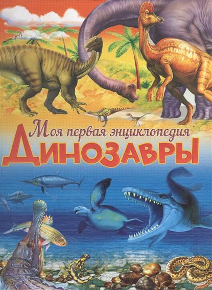 Маевская Б. Динозавры маевская б атлас динозавров