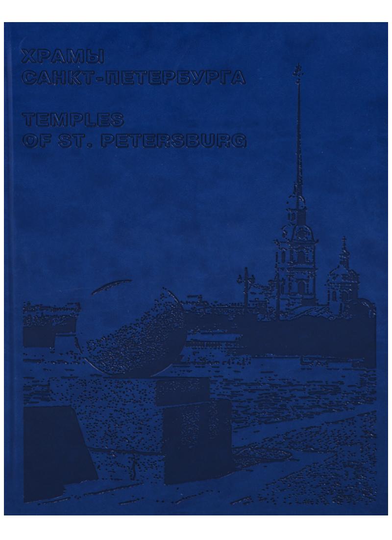 Храмы Санкт-Петербурга / Temples of St. Petersburg (на английском и русском языках)