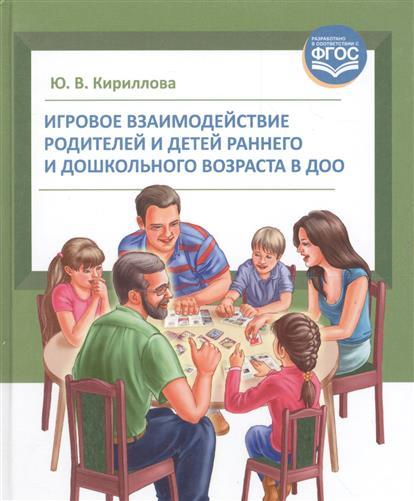 Кириллова Ю. Игровое взаимодействие родителей и детей раннего и дошкольного возраста в ДОО