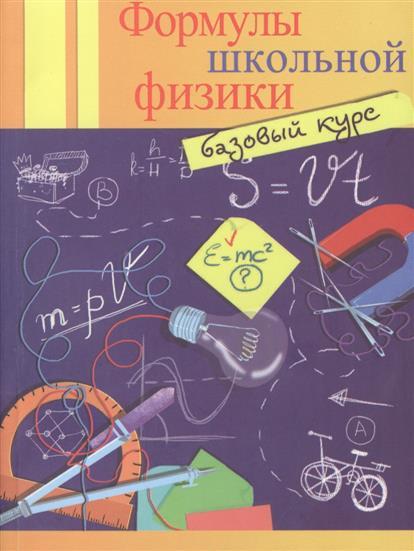 Формулы школьной физики. Базовый курс