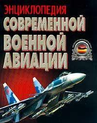 Энциклопедия современной военной авиации