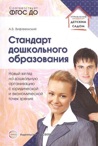 Стандарт дошкольного образования. Новый взгляд на дошкольную организацию с юридической и экономической точек зрения