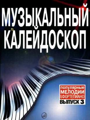 Шпанова М. (сост). Музыкальный калейдоскоп Популярные мелодии для фортепиано Вып.5