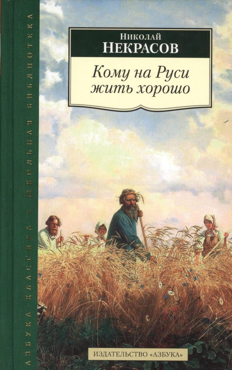 Некрасов Н. Кому на Руси жить хорошо ISBN: 9785389086586