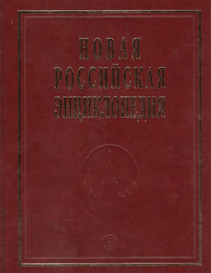 Новая Российская энциклопедия. Том XVII (2). Франкское - Цзинту