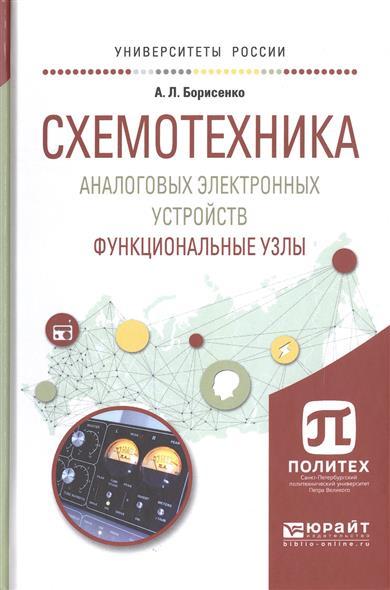 Борисенко А. Схемотехника аналоговых электронных устройств. Функциональные узлы