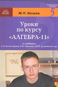 Уроки по курсу Алгебра 11
