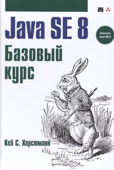 Хорстманн К. Java SE 8. Базовый курс кей с хорстманн гари корнелл java библиотека профессионала том 2 расширенные средства программирования