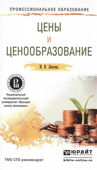 Липсиц И. Цены и ценообразование. Учебное пособие для СПО цены и ценообразование cdpc