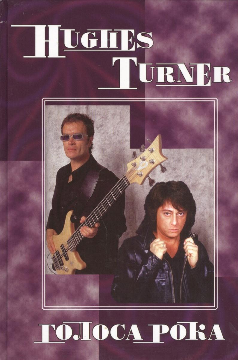 Галин А. (сост.) Hughes - Turner. Голоса рока hughes vertibrate resp comp physlgy