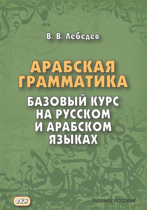 Лебедев В. Арабская грамматика. Базовый курс на русском и арабском языках коран на арабском эмаль