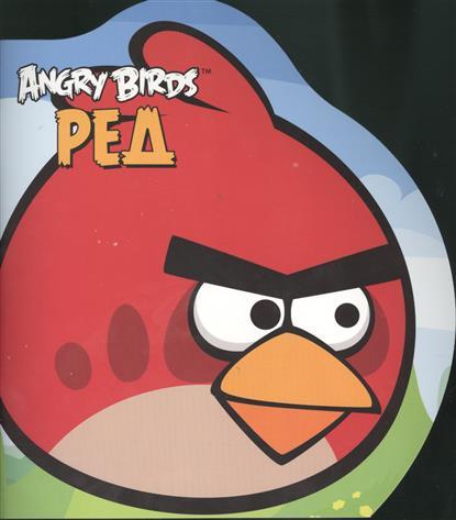 Левин В.: Angry Birds. Ред