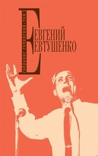 Евгений Евтушенко. Собрание сочинений. Том 2