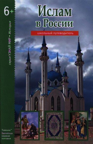 Файрузов Б. Ислам в России фольксваген 4motion б у в россии