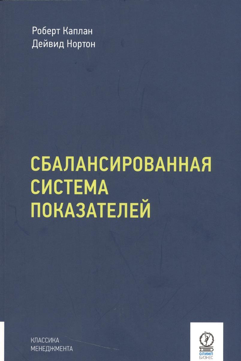 Каплан Р., Нортон Д. Сбалансированная система показателей. От стратегий к действию каплан нортон сбалансированная система показателей купить