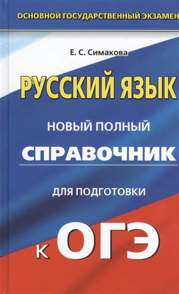 Симакова Е. Русский язык. Новый полный справочник для подготовки к ОГЭ. 9 класс