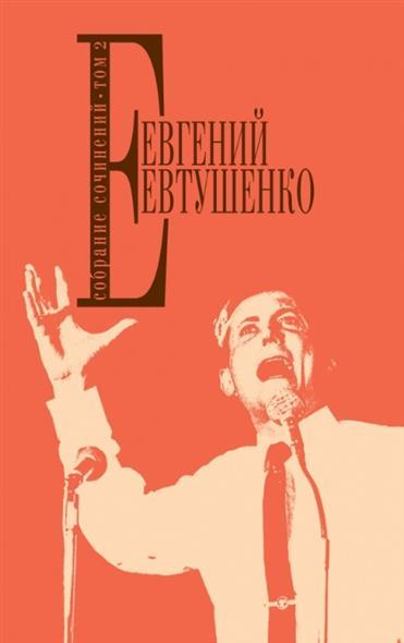 Евтушенко Е. Евгений Евтушенко. Собрание сочинений. Том 2 евтушенко е а избранное
