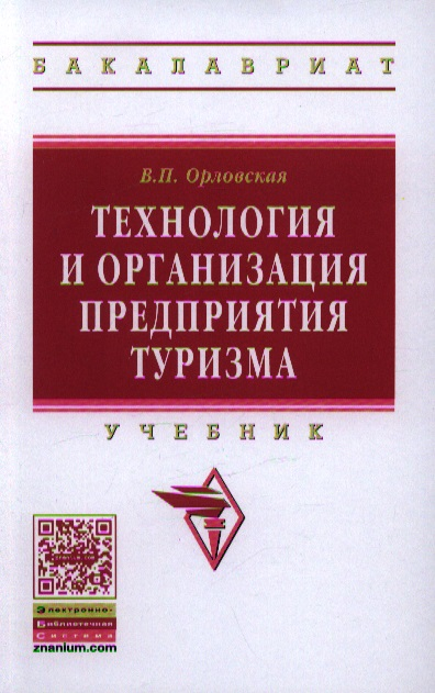 Орловская В. Технология и организация предприятия туризма. Учебник