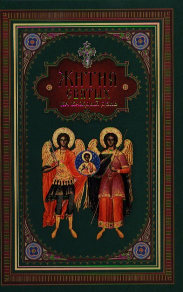 Посадский Н. (сост.) Жития святых на каждый день sitemap 428 xml