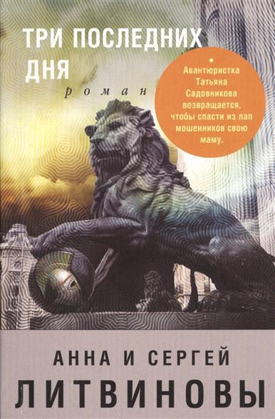 Литвинова А., Литвинов С. Три последних дня ISBN: 9785699967155
