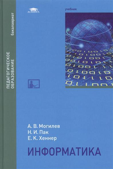 А., Пак Н., Хеннер Е. Информатика. Учебник