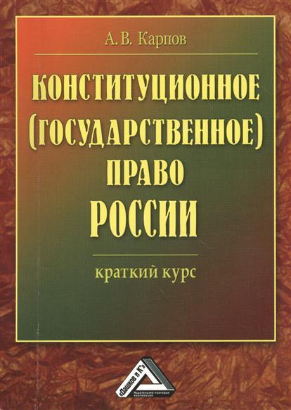 Карпов А. Конституционное (государственное) право России. Краткий курс. 2-е издание