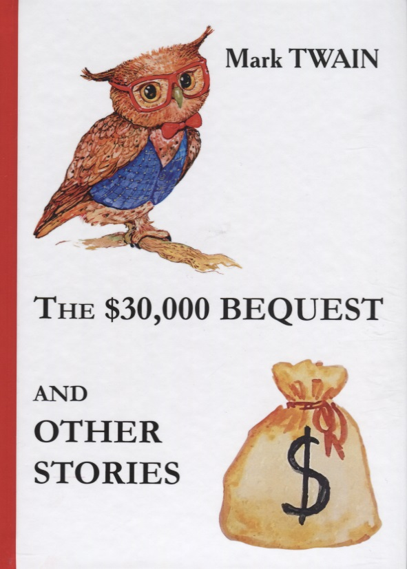 Twain M. The $30,000 Bequest and Other Stories (книга на английском языке) рассказы на английском языке the evil that men do and other short stories плакат