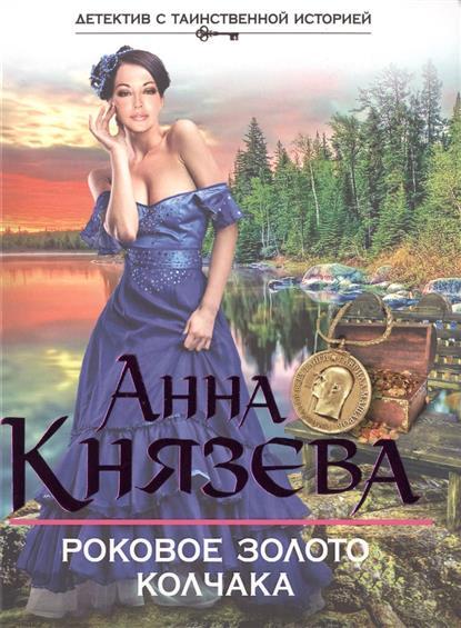 Князева А. Роковое золото Колчака